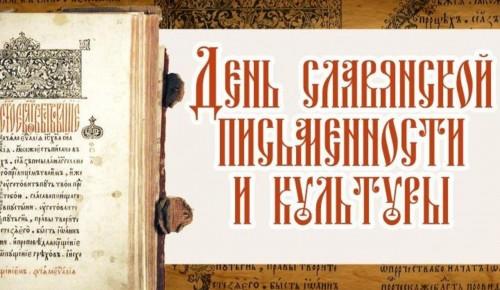 В библиотеке № 191 рассказали о Дне славянской письменности и культуры