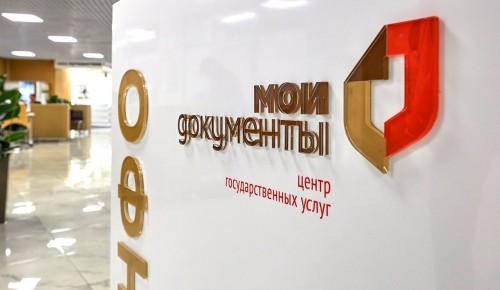 Собянин: С 25 мая возобновят работу 88 центров госуслуг «Мои документы»