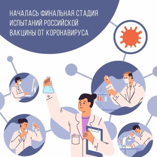 Об испытаниях вакцины от COVID-19 рассказали в Министерстве обороны