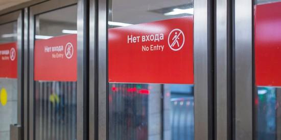 Участок метро «Беляево» - «Новые Черемушки» в ЮЗАО закроется на две недели