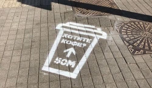 На Проспекте Вернадского очистили тротуар от рекламных надписей