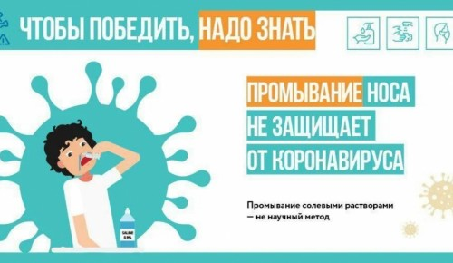 Жителям Москвы не рекомендуют заниматься самолечением при коронавирусе