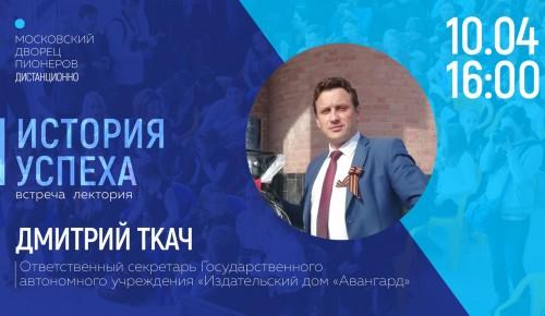 Сегодня в онлайн-формате пройдет лекторий «История успеха» для московских школьников