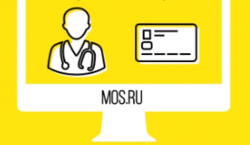 На портале mos.ru доступно более 360 услуг