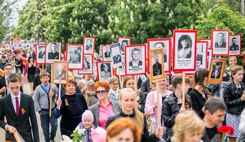 """Жители Гагаринского района смогут принять участие в акции """"Бессмертный полк"""" в онлайн режиме"""