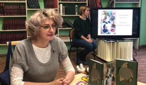 В библиотеке №180 прошла встреча с детской писательницей