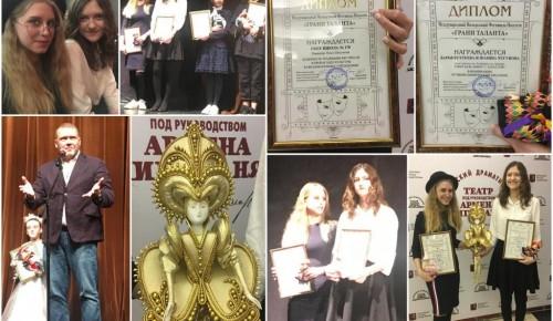 Три награды фестиваля «Грани таланта» получил театральный коллектив «Мечта» школы №170