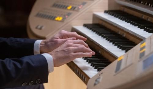 Известный пианист назвал новый орган в «Зарядье» шедевром