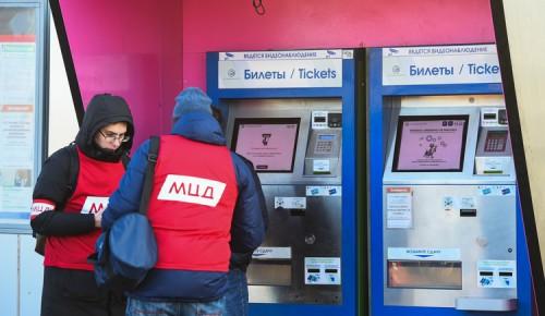 В часы пик сотрудники метрополитена будут дежурить на 16 станциях МЦД