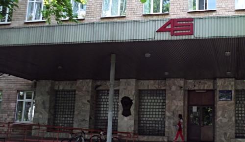 Школа №45 перешла на новый режим работы