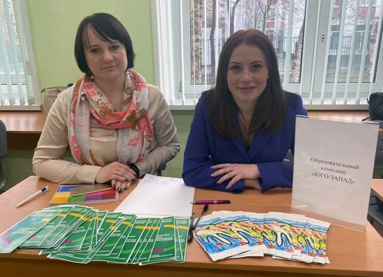 Педагоги «Юго-Запада» приняли участие в семейном консультационном дне