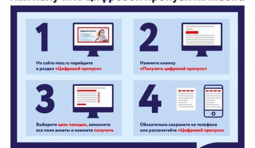 Москвичам рассказали, как быстро оформить цифровой пропуск на mos.ru