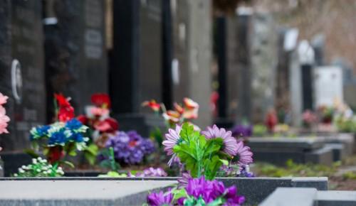 Доступ на московские кладбища временно ограничен