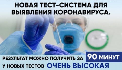 В Новосибирске учёными был создан уникальный тест для диагностики коронавируса