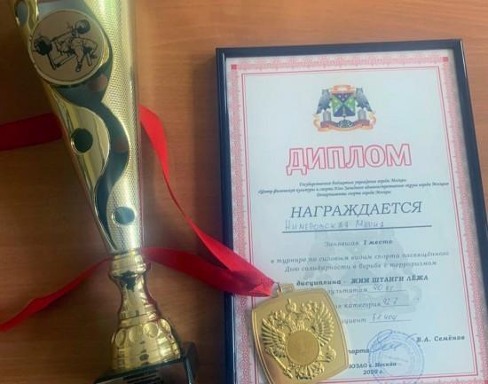 Учащаяся «Юго-Запада» Мария Нимеровская выиграла городской турнир по силовым видам спорта