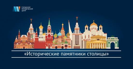 Учащихся «Юго-Запада» пригласили участвовать в онлайн-квесте «Исторические памятники столицы»