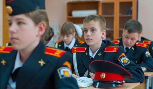 «День кадета» отпраздновали в Ломоносовском районе
