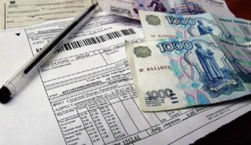 Информация для должников по ЖКУ