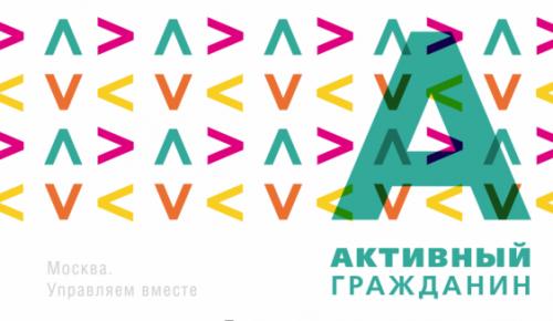 """Акция «На парад с """"Активным гражданином""""»!"""