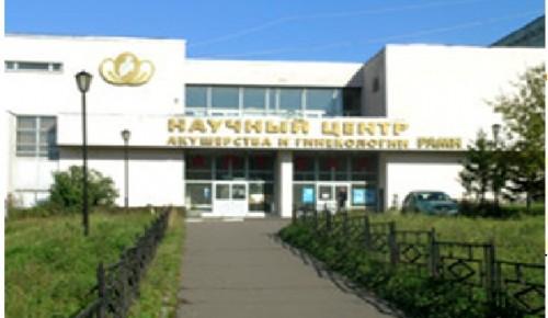 Научный центр акушерства и гинекологии Минздрава РФ на юго-западе Москвы реконструируют