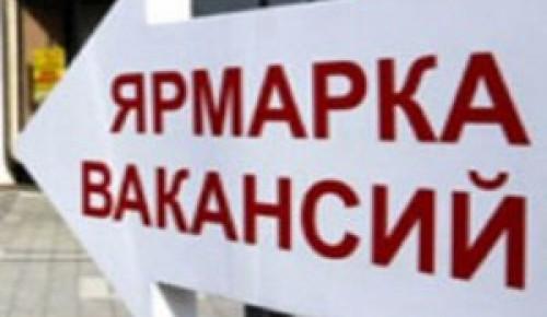 """Приглашаем на окружную ярмарку вакансий в ЦКИ """"Меридиан"""""""