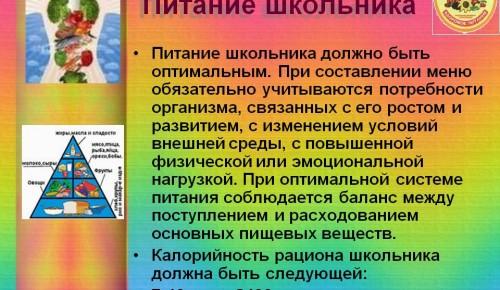 C помощью PGU.MOS.ru стало возможно исключить отдельные продукты из меню ребенка в школе