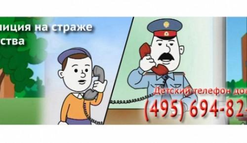 МВД России проведет общероссийскую акцию «Полиция на страже детства»