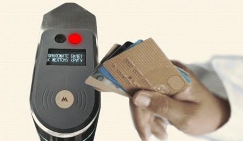 С помощью банковской карты можно оплачивать проезд в метро