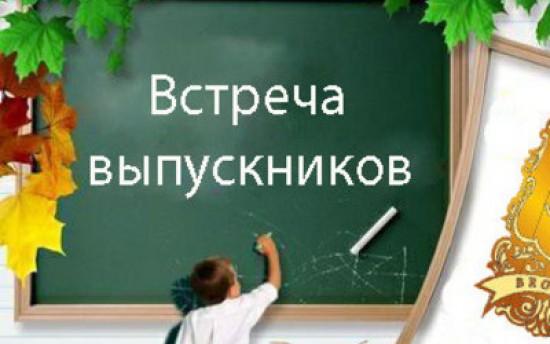Директора московских школ хотят возродить традицию единого Дня выпускников