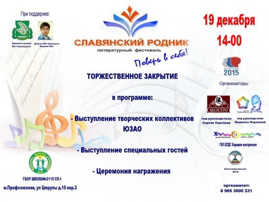 Определены победители фестиваля «Славянский родник»