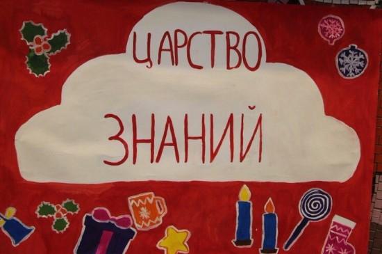 Ученики школы №1100 совершили путешествие в царство знаний