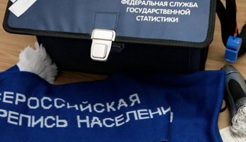 Всероссийская перепись населения пройдет с 1 по 31 октября 2020 года