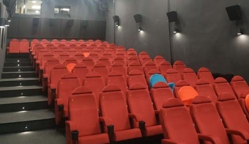 В ЮЗАО после модернизации открыли кинотеатр «Салют»