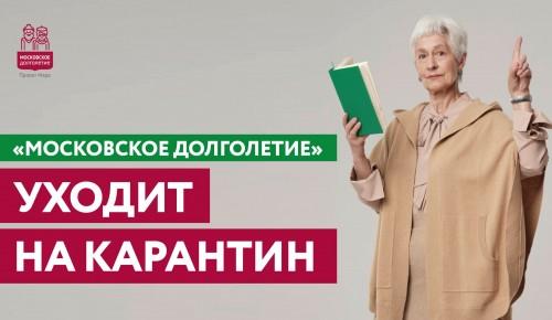 Проект «Московское долголетие» уходит на карантин