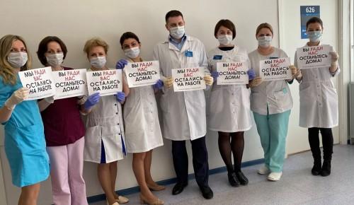 Поликлиника № 134 присоединилась к Международному флешмобу #ОстаньсяДома