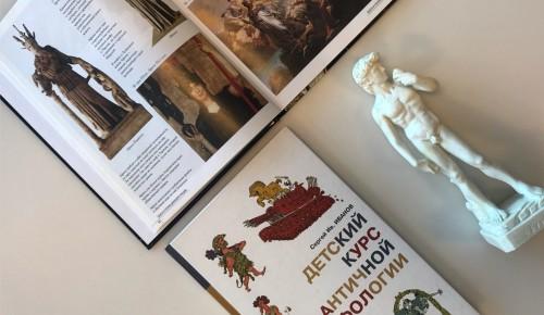 В библиотеке «Проспект» раскроют тайны античного мира