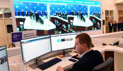 Собянин рассказал о задачах Центра мониторинга ситуации с коронавирусом