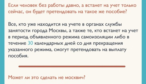 Москвичам выплатят пособие по безработице