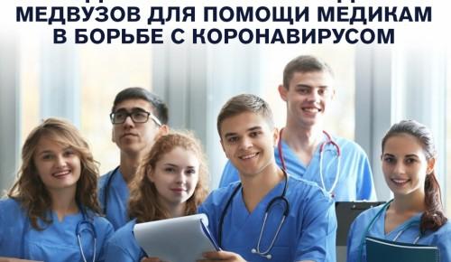 Студенты медицинских вузов привлекли к борьбе с коронавирусом