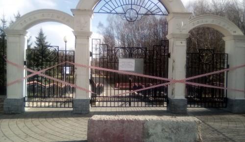 Зона отдыха «Тропарево» закрыта для посещения