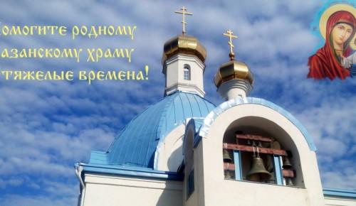Казанский храм просит прихожан о помощи