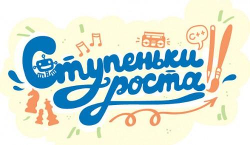 Юные чтецы центра «Исток» успешно выступили на городском фестивале