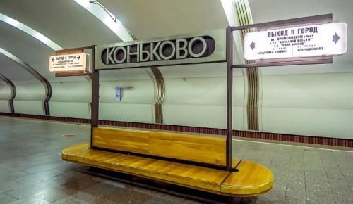 На станции метро «Коньково» открыли все вестибюли