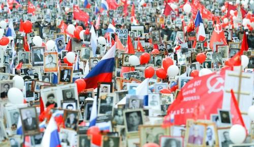В Москве в день 75-летия Победы проходит онлайн-шествие «Бессмертный полк»