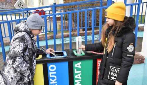 Школа №1945 активно принимает участие в программе раздельного сбора отходов