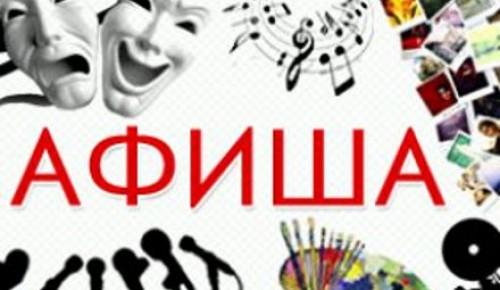 Афиша досуговых и социально-воспитательных мероприятий района Ясенево на июнь