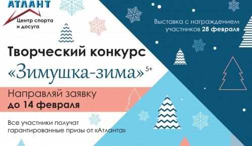 «Зимушка-зима»: в Ясеневе стартовал творческий конкурс