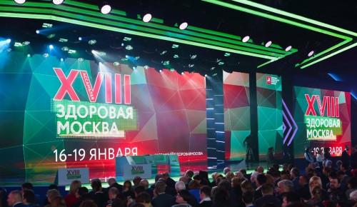 Более 20 тыс человек посетили форум «Здоровая Москва» в день открытия