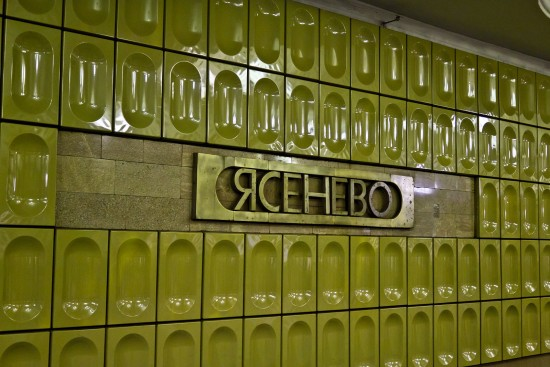 Станции метро «Ясенево» исполнилось 30 лет
