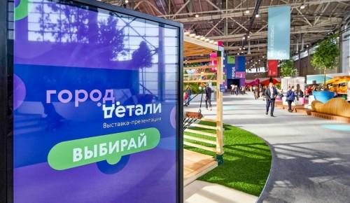 Восемь тематических зон будет работать на выставке дизайн-решений для мегаполисов «Город: детали»